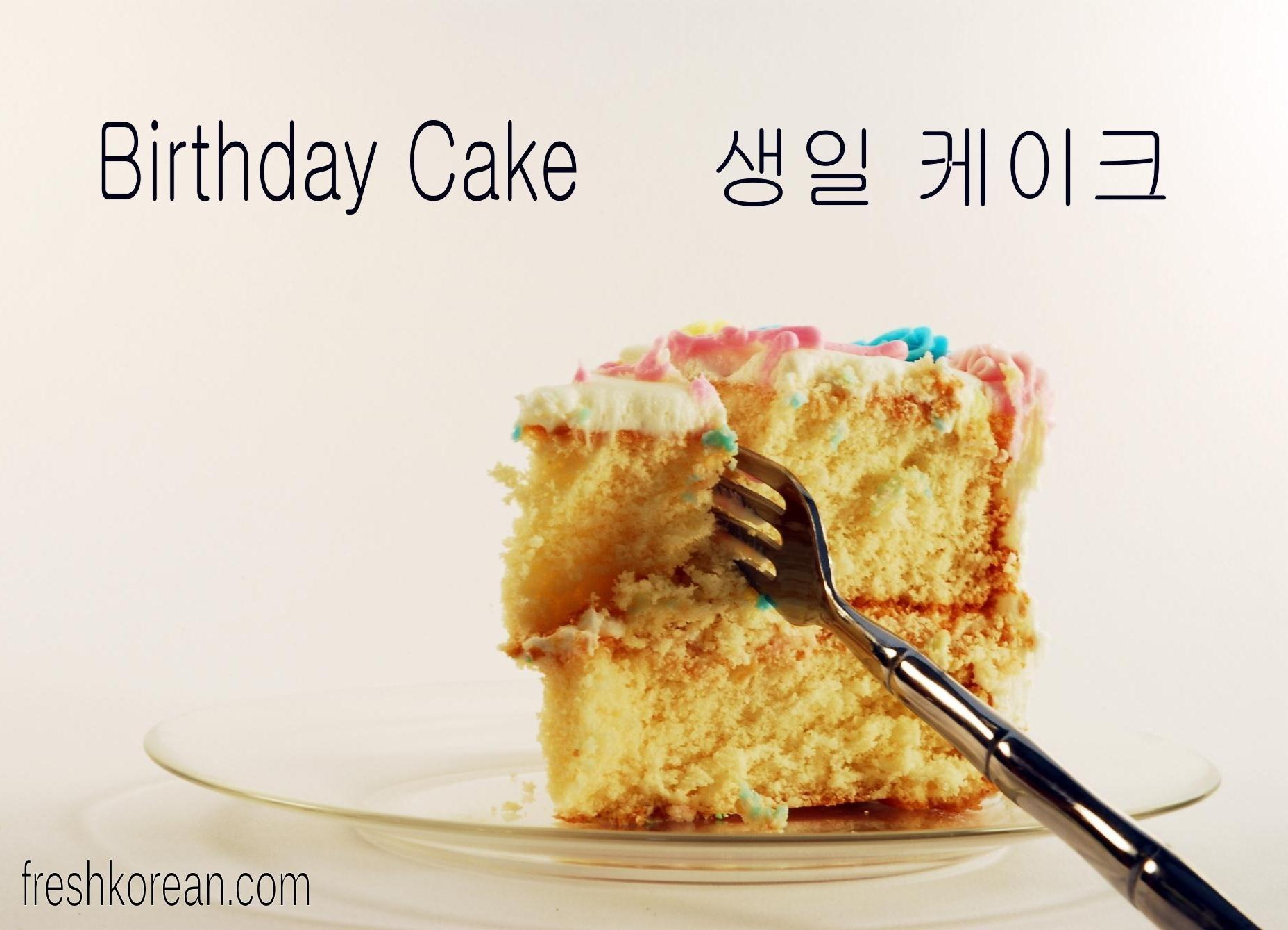 Birthday Cake Fresh Korean
