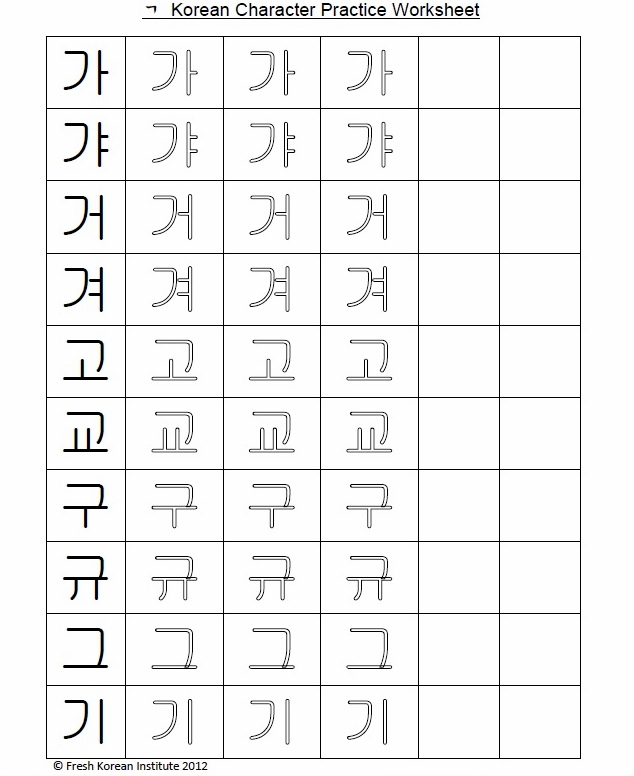 "Practice Korean Writing – Free Printable Worksheet 1 ""ᄀ"" – Fresh ..."