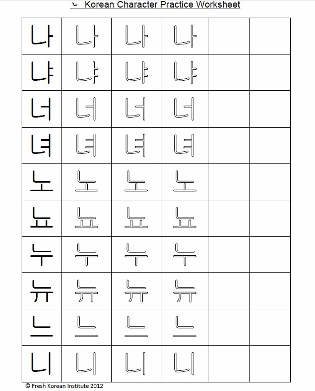 "Practice Korean Writing – Free Printable Worksheet 2 ""ᄂ"" – Fresh ..."