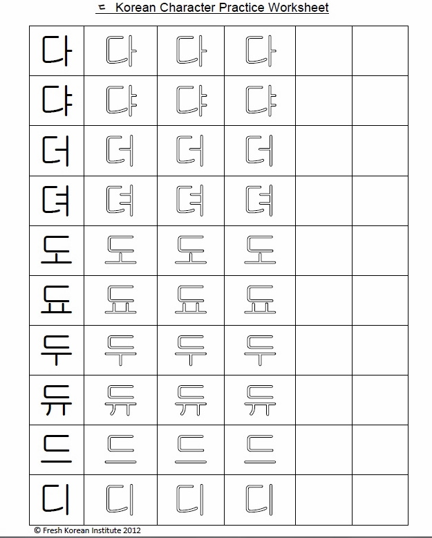 Korean Hangul Printable Writing Worksheets -this site also has a ...