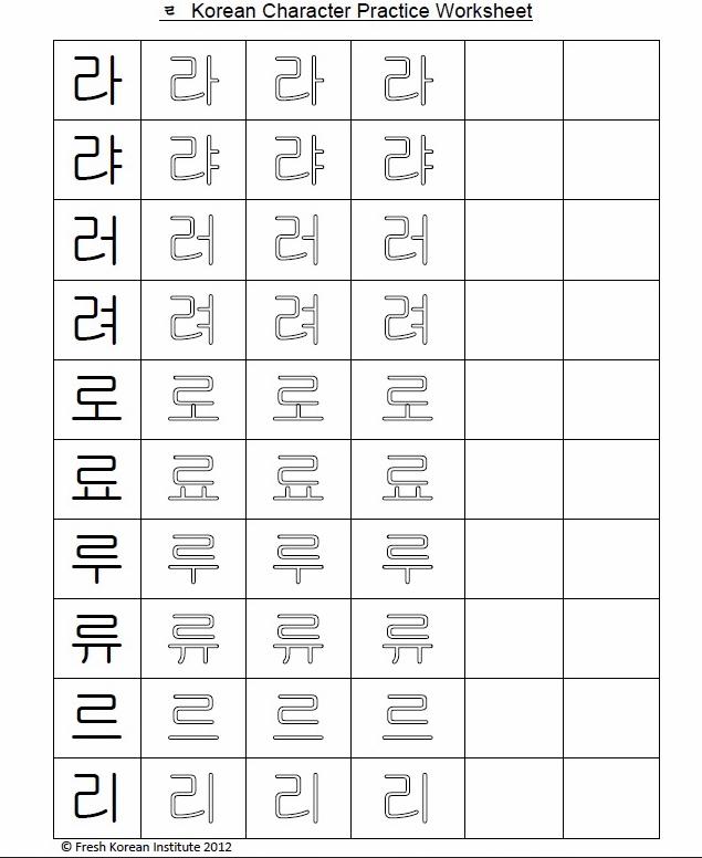 Pdf page 2 fresh korean click expocarfo Gallery