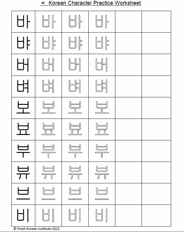 Worksheet Korean Worksheets For Beginners Pdf practice korean writing page 2 fresh click here for your character worksheet