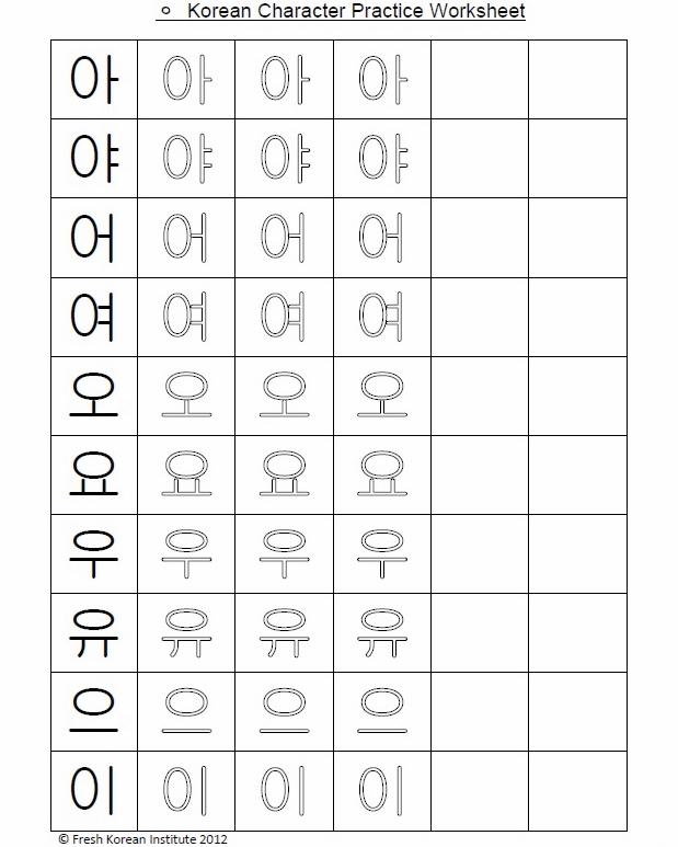 Korean Vowels | Fresh Korean
