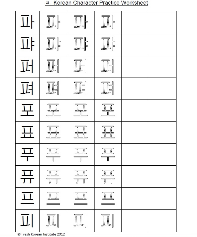 Printables Hangul Worksheets practice korean writing free printable worksheet 13 fresh click