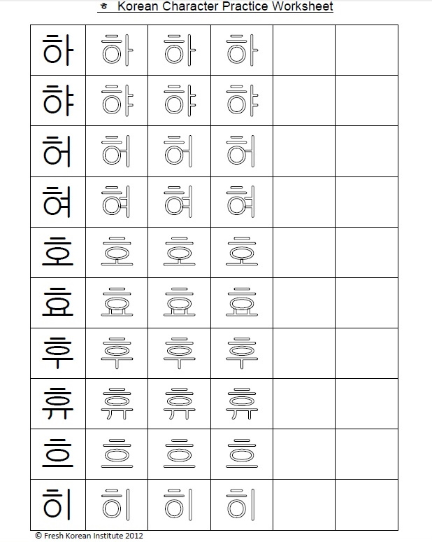 Free Printable Worksheet  Fresh Korean