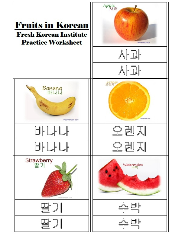 Fruits in Korean Practice Vocabulary Writing Worksheet – Learning Korean Worksheets
