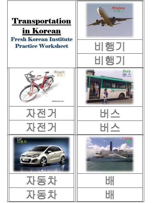 transportation in korean practice vocabulary writing worksheet printout download fresh. Black Bedroom Furniture Sets. Home Design Ideas