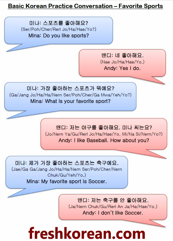 Basic Korean Conversation 8 - Favorite Sports