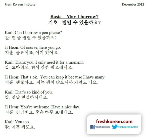 Basic Korean Conversation 9 - May I Borrow