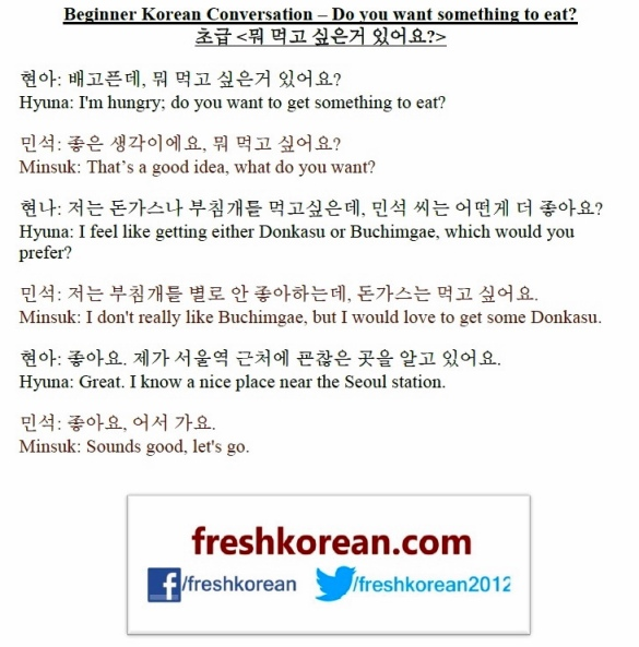 Beginner Korean Conversation 2 - Do you want something to eat