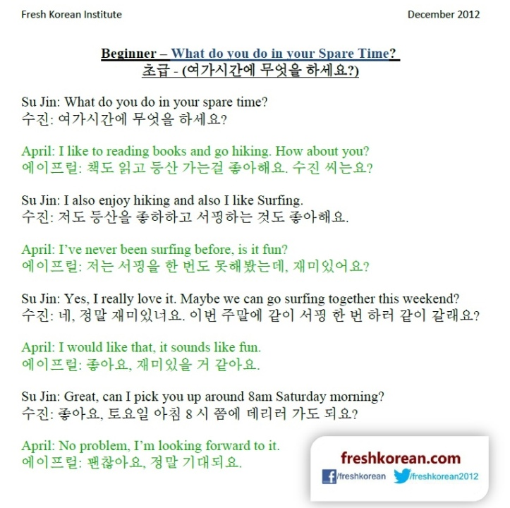 Beginner Korean Conversation 3 - What do you do in your spare time