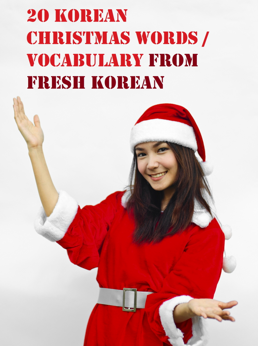 how to say i was 12 in korean