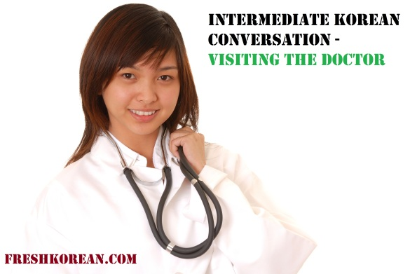 Korean Conversation Visiting the Doctor