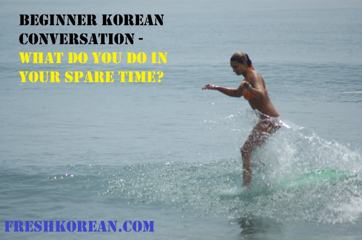 Korean Conversation What Do you do in your spare time