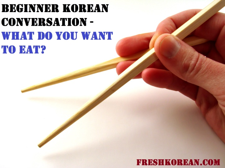 What do you want to eat Korean Conversation