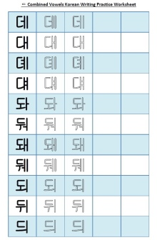 Combined Vowels Korean Writing Worksheet 3 - D