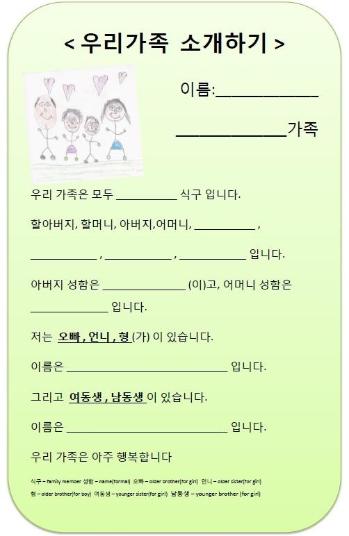 Introducing My Family – Korean Writing Worksheet (Free PDF ...