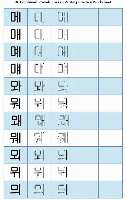 Combined Vowels Korean Writing Worksheet 5 - M