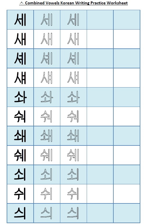 Combined Vowels Korean Writing Worksheet 7 -S