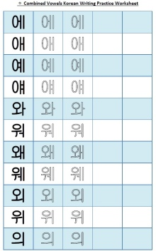 Combined Vowels Korean Writing Worksheet 8 - vowels