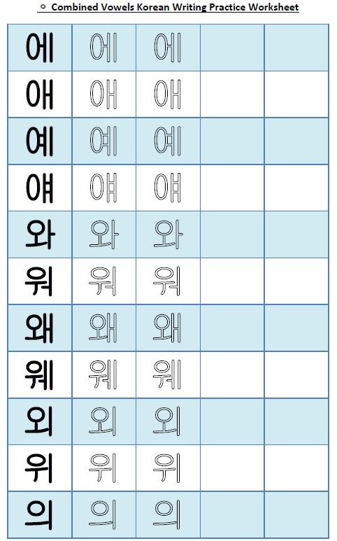 Combined Vowels Korean Writing Worksheet 8 - vowels