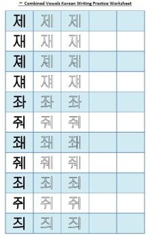Combined Vowels Korean Writing Worksheet 9 - J