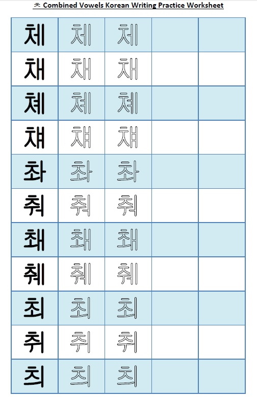 Combined Vowels Korean Writing Worksheet 10 - CH