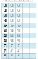 "Practice Korean Writing – Combined Vowels Worksheet 12 ""ㅌ"""