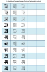 "Practice Korean Writing – Combined Vowels Worksheet 13 ""ㅍ"""