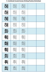 "Practice Korean Writing – Combined Vowels Worksheet 14 ""ㅎ"""