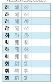 Combined Vowels Korean Writing Worksheet 14 - H