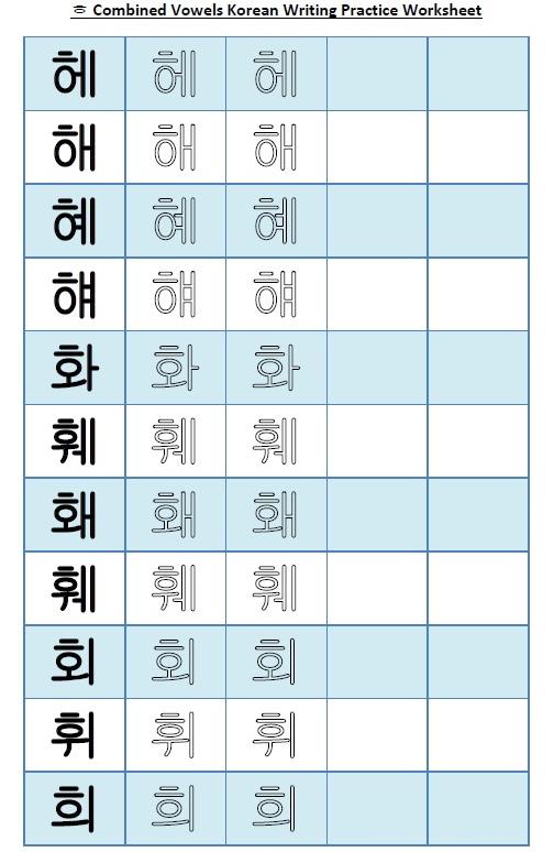 Combined Vowels Korean Writing Worksheet 14 - H