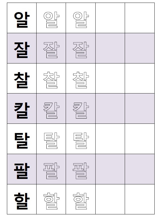Final Consonant Korean Worksheet R-L Page 2