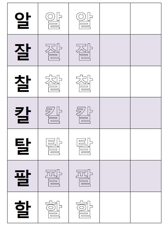 Final Consonant Korean Worksheet R-L Page 2