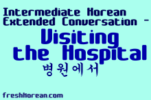 Intermediate Korean Coversation - Visiting the Hospital Banner