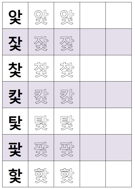 Final Consonant Korean Worksheet CH page 2