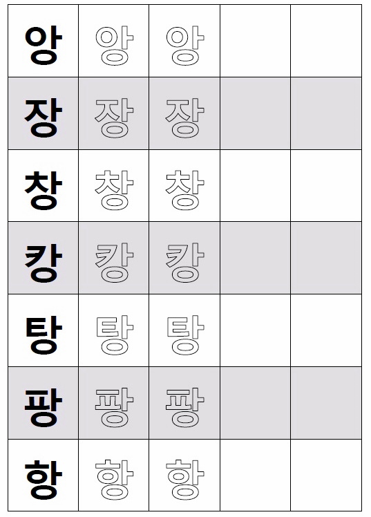 Final Consonant Korean Worksheet NG Page 2