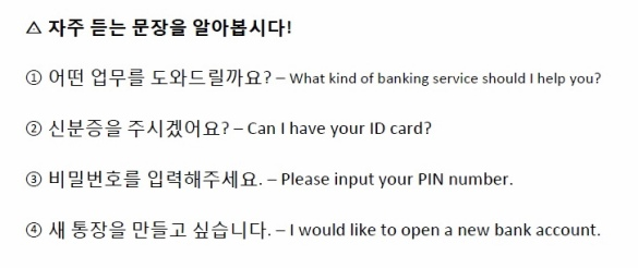Fresh Korean Bank Phrases