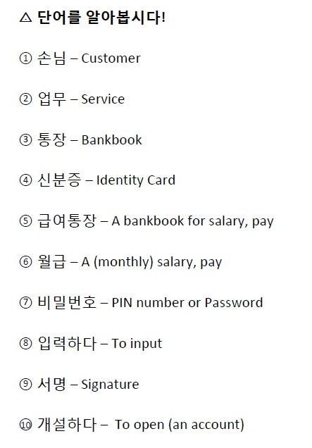 Fresh Korean Bank Vocabulary