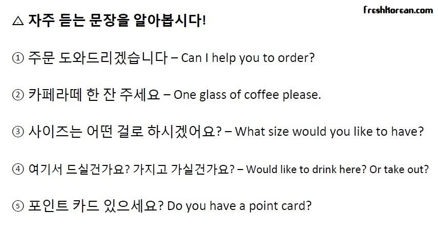 Beginner korean conversation 5 one cup of coffee please plus fresh korean conversation coffee phrase list m4hsunfo