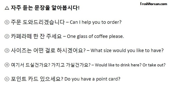 Fresh Korean Conversation - Coffee Phrase List