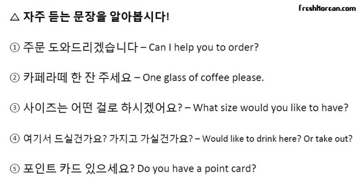 Fresh Korean Conversation - Coffee Phrase List