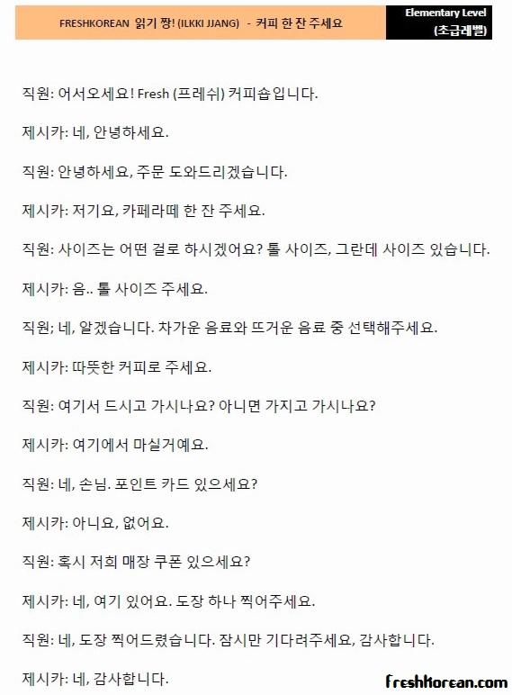 Fresh Korean Conversation - Coffee Please