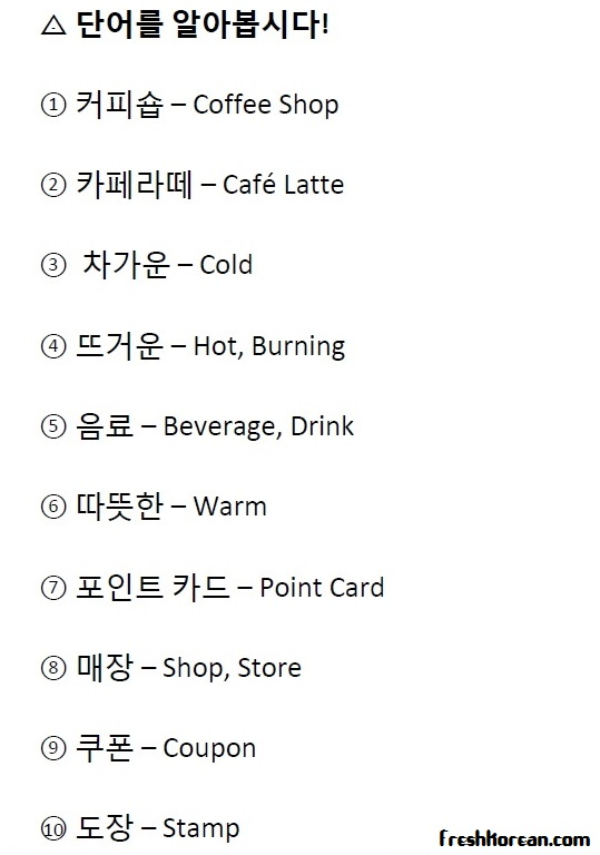 Fresh Korean Conversation - Coffee Vocabulary List