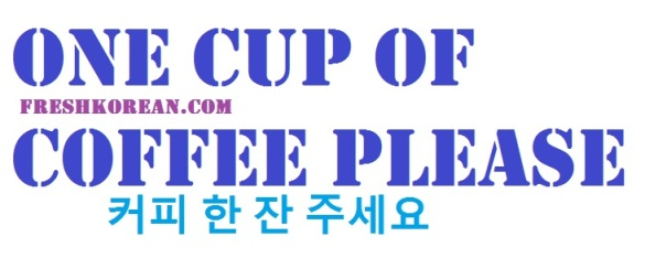 Fresh Korean Conversation - One Cup of Coffee Please