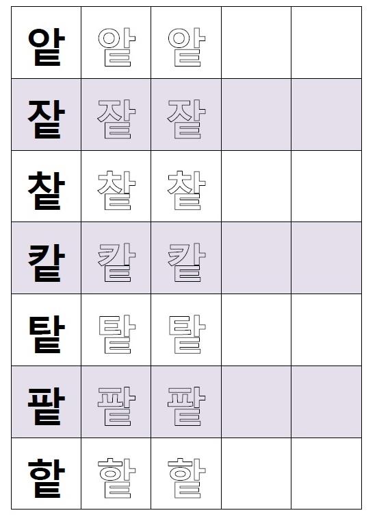 Final Consonant Korean Worksheet T Page 2