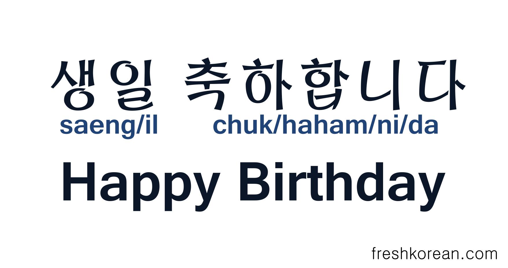 С днем рождения открытка на корейском