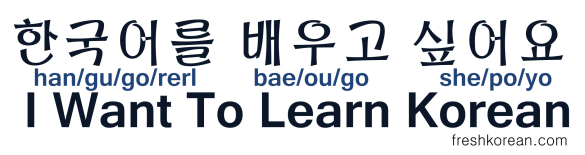 I want to learn korean - Fresh Korean