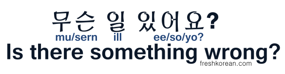 It there something wrong - Fresh Korean