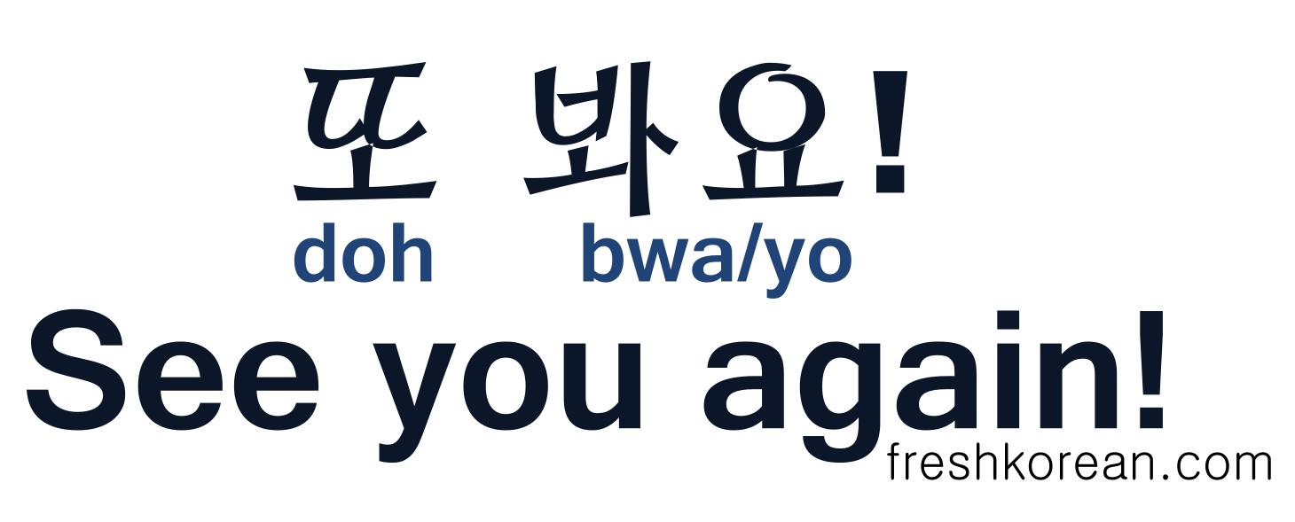 how to say see you in korean